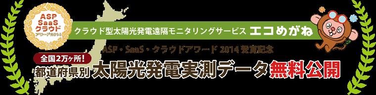 ASP・SaaS・クラウドアワード2014受賞記念 都道府県別太陽光発電実測データ無料公開