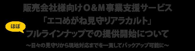 販売会社様向けO&M事業支援サービス「エコめがね見守りアラカルト」フルラインナップでの提供開始について〜日々の見守りから現地対応までを一貫してバックアップ可能に~