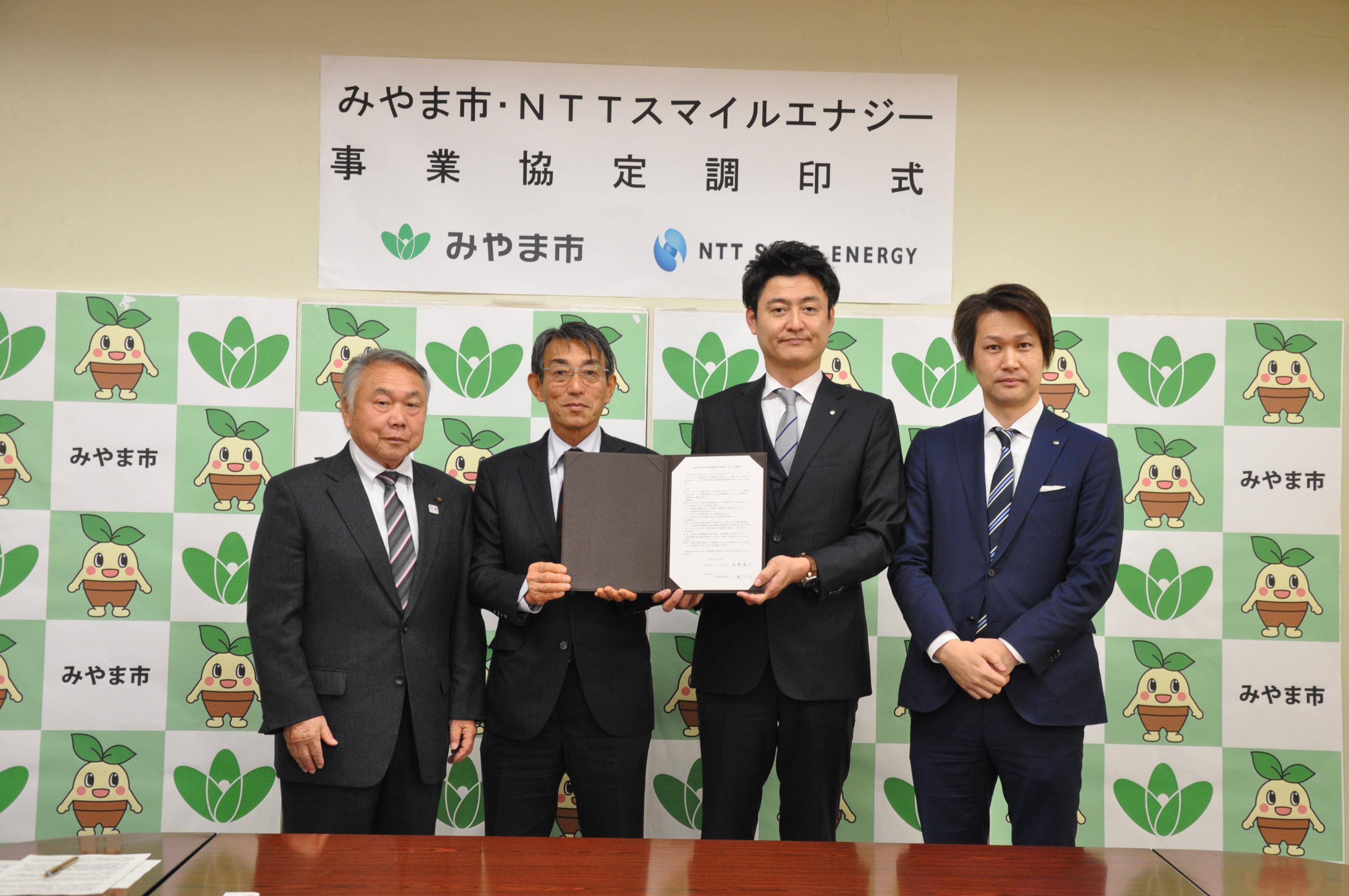 NTTスマイルエナジー みやま市 事業協定調印式